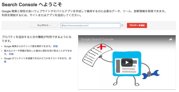 Google ウェブマスターツールのトップページ