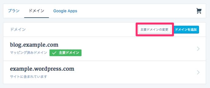 change-main-domain