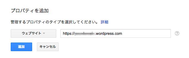 Google ウェブマスターツール: プロパティの追加