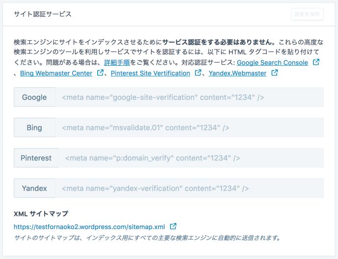 WordPress.com サイト認証サービス管理画面