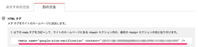 Google ウェブマスターツール プロパティの管理(HTML タグによる所有権確認)