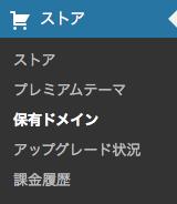 「ストア → 保有ドメイン」メニュー